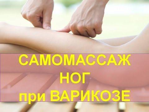 Можно ли делать массаж при варикозе ног самостоятельно