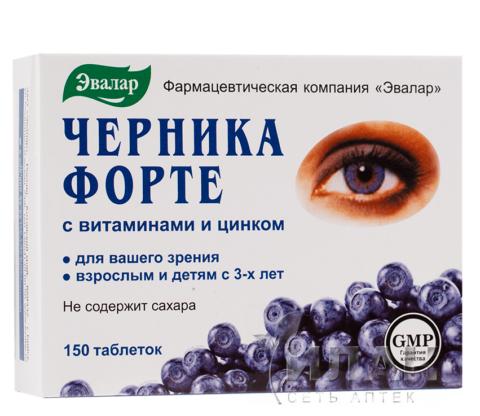 Препарат Черника Форте – оптимальный состав для восстановления зрения.