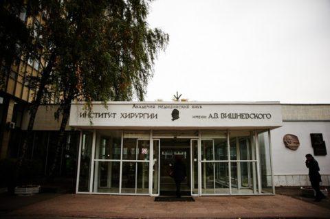 Клиника им. Вишневского