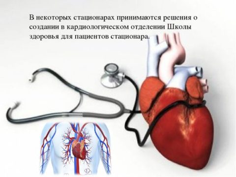 Школы здоровья