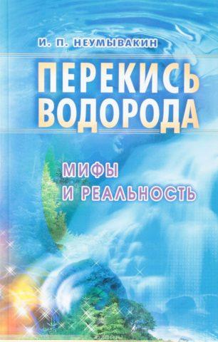 Книга проф. Неумывакина о лечение перекись водорода