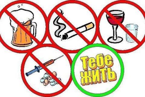 Исключить вредные привычки