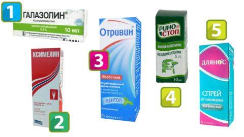 Популярные препараты с ксилометазолином