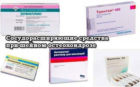 Сосудорасширяющие средства при остеохондрозе