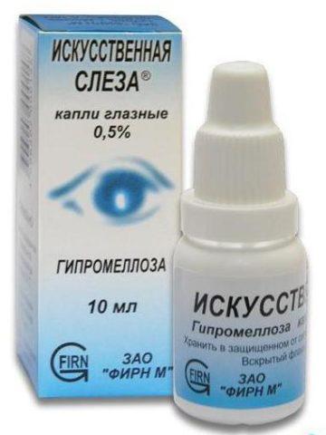 Искусственная слеза поможет сохранить зрение.