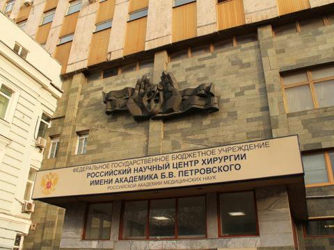 Научный центр имени Петровского