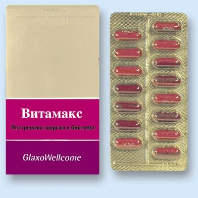 Витамакс плюс С с антиоксидантами