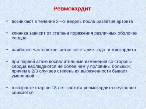 Ревмокардиты