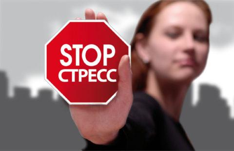 Изображение - Укроп мед и валерьянка от суставов stressy-negativno-otobrazhayutsya-na-serdtse-480x309