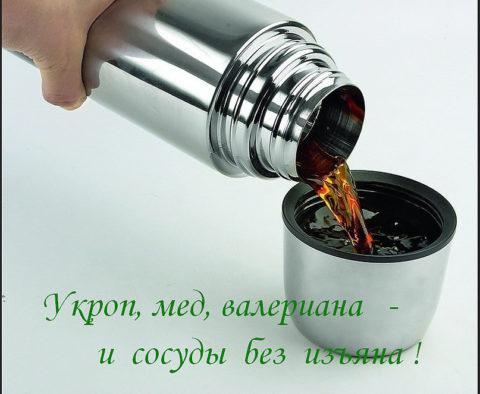 Изображение - Укроп мед и валерьянка от суставов tselebnyy-otvar-dlya-sosudov-480x394