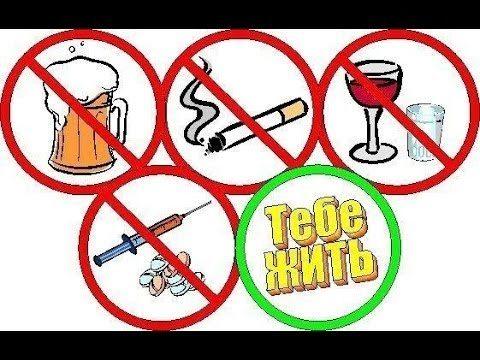 Вредные привычки сильно подрывают здоровье