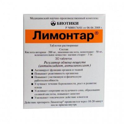 Лимонтар («Биотики МНПК», Россия)