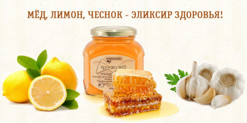 Мед, лимон, чеснок