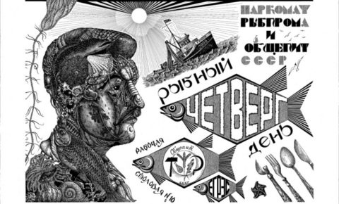 Фото вывески обычной советской столовой